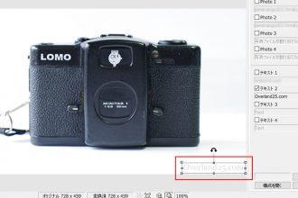 一括で複数写真にコピーライトを入れる方法。フリーソフトPhotoScapeの使い方。