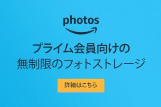 RAW画像の保存どうしてますか?「Amazon Photos」がかなり最高のような…。