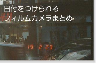 「日付」がつけられるおすすめフィルムカメラまとめ。失敗しない注意点も!