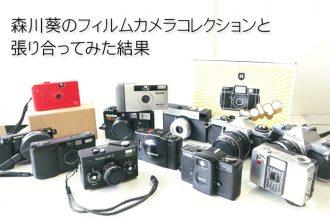 【おすすめカメラ10選】女優・森川葵のフィルムカメラコレクションと張り合ってみた結果